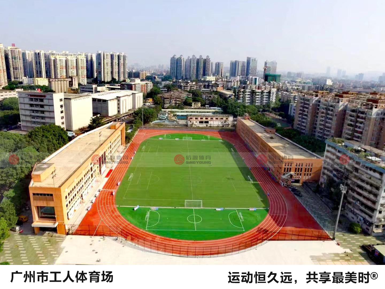 广州市荔湾区体育场