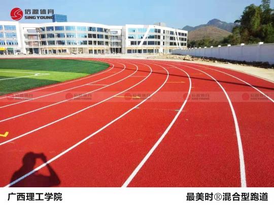 广西理工学院-最美时️混合型跑道