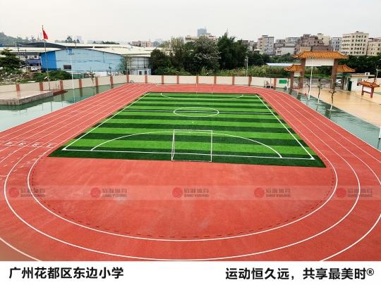 广州花都区东边小学